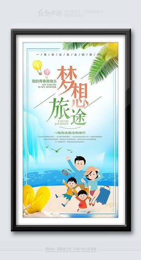 梦想旅途精品旅游海报