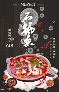 泡泡石锅鱼美食宣传海报