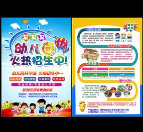清晰风幼儿园招生宣传单