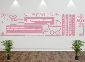 亲子月子中心妇幼文化墙