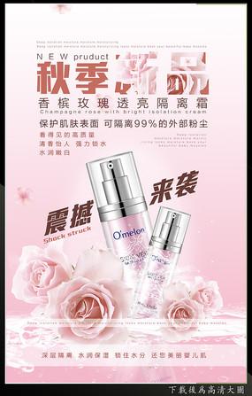 秋季新品粉色化妆品海报