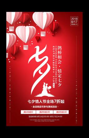 七夕情人节活动促销海报