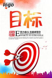 企业目标海报