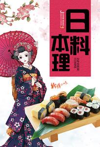 日本料理广告海报