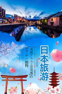 日本旅行广告海报