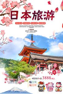 日本旅行旅游海报