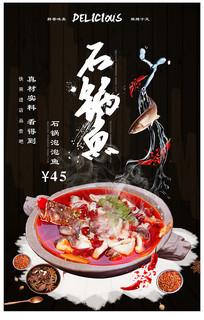 石锅鱼美食宣传海报