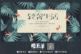 时尚房地产宣传海报