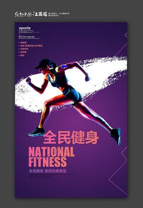 时尚全民健身海报