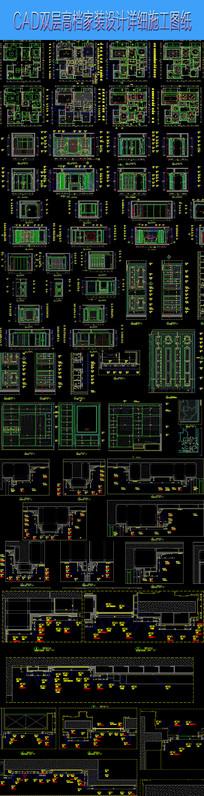 双层家装设计详细CAD图纸