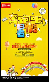 暑假招生宣传海报
