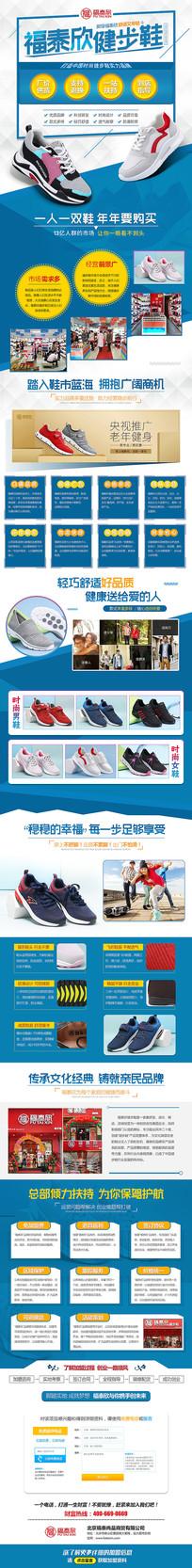 淘宝天猫篮球鞋招商详情页