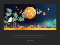 天涯共此时中秋节海报