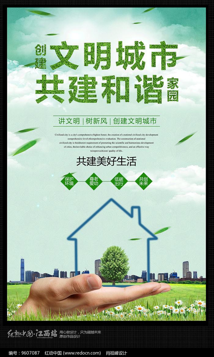 文明_文明城市宣传海报