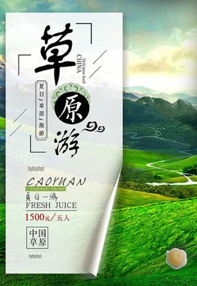 夏季清新草原旅游海报设计