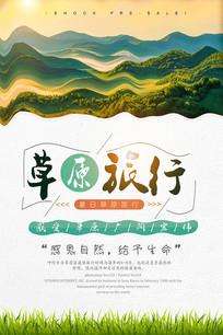 夏季清新草原旅游宣传海报