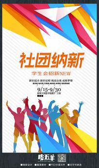 学生会社团纳新海报