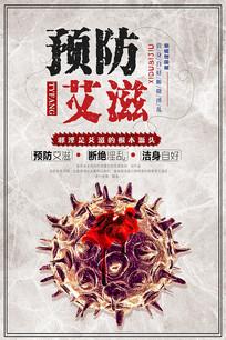 预防艾滋病公益海报设计