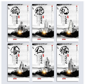 中国风道德讲堂校园文化展板