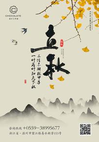 中国风立秋节气海报