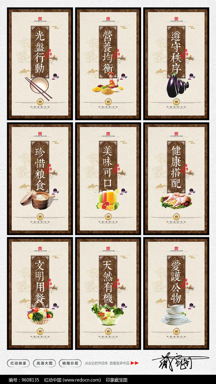 中国风食堂文明礼仪标语展板图片
