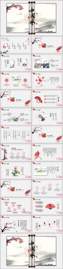 中国风总结汇报PPT模板