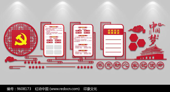 中国梦党建文化墙背景