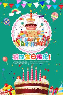 祝你生日快乐海报
