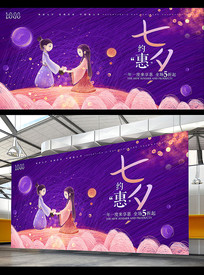 紫色唯美手绘七夕海报