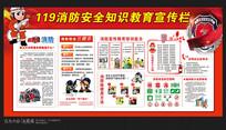 119消防安全知识宣传栏展板