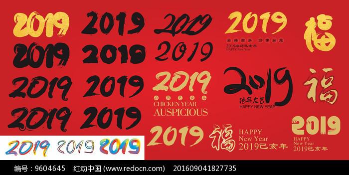 2019字体设计
