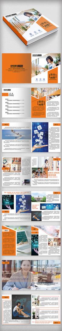 橙色大气教育培训画册宣传模板