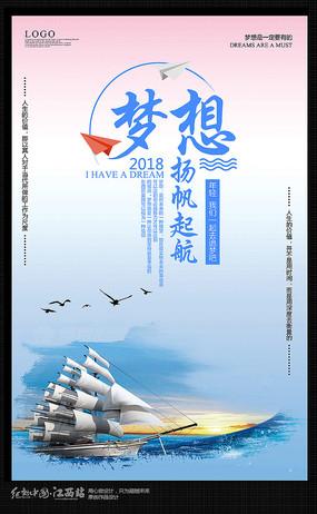 创意梦想扬帆起航宣传海报