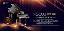 钢琴比赛海报