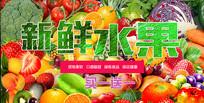 高端绿色新鲜水果海报