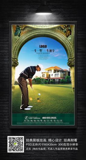 高端唯美房地产海报宣传设计