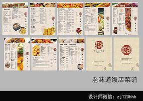 国外饭店菜单设计 PSD