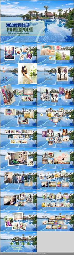 海边度假旅游PPT模板