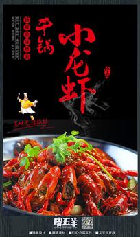 黑色时尚干锅小龙虾海报