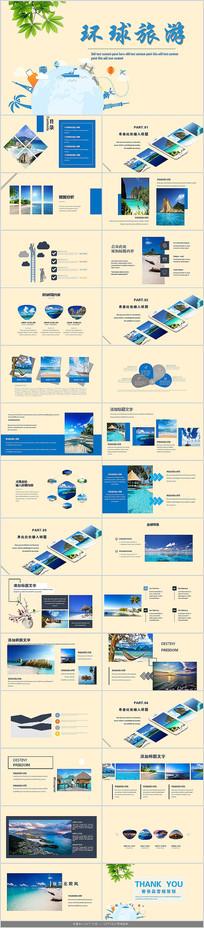 环球旅游PPT模板