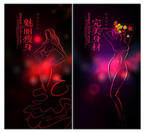减肥瘦身塑形大气线条海报设计