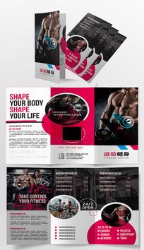 健身运动海报宣传单