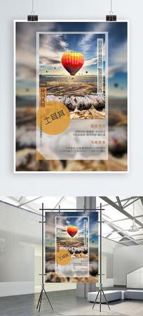 简约热气球土耳其旅游海报