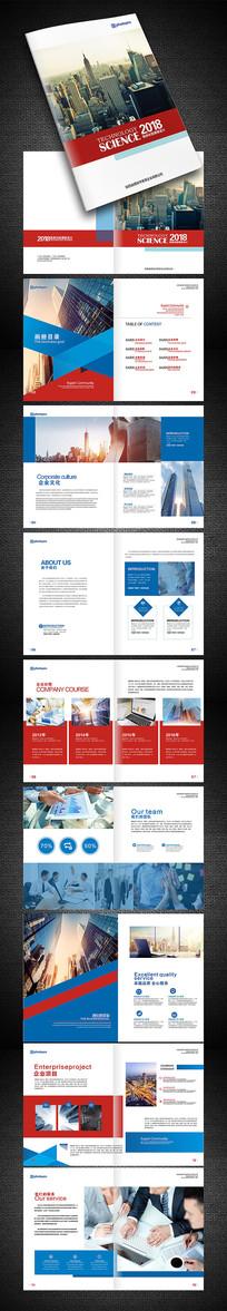 蓝色大气企业宣传册