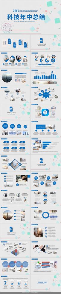 蓝色科技年中总结PPT模板