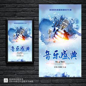 蓝色水彩音乐盛典培训招生海报