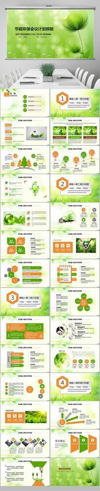 绿色低碳城市环保建设PPT
