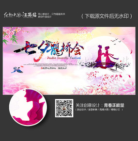 梦幻水彩七夕鹊桥会海报设计
