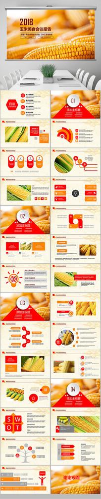 农业产品农场水稻玉米PPT