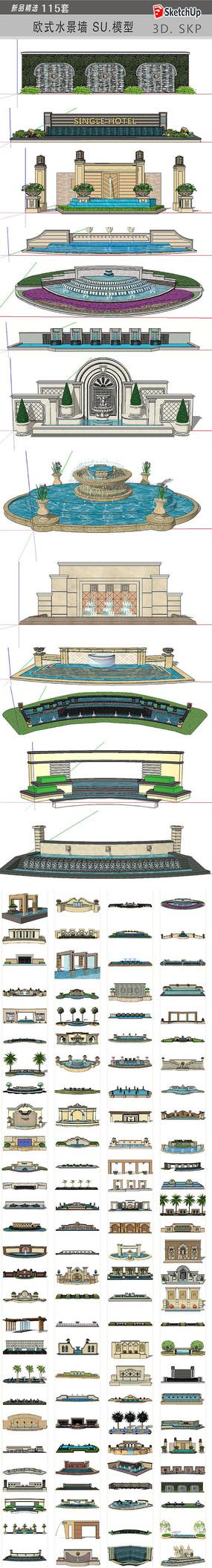 欧式水景墙模型